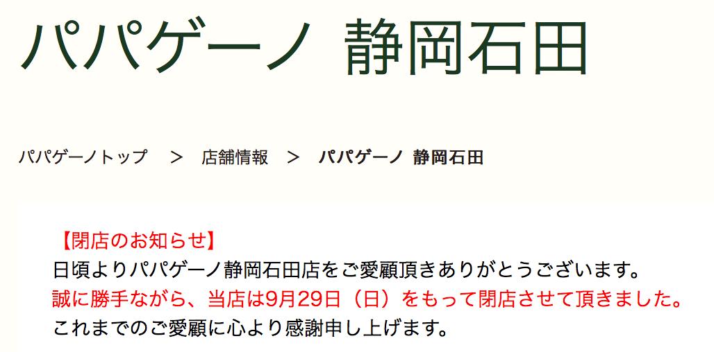 パパゲーノ静岡石田閉店