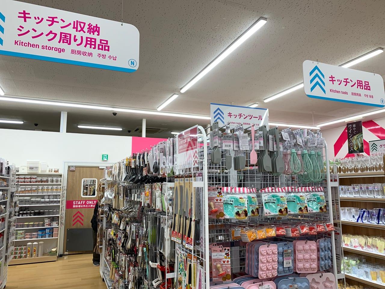 ダイソー静岡新田キッチン