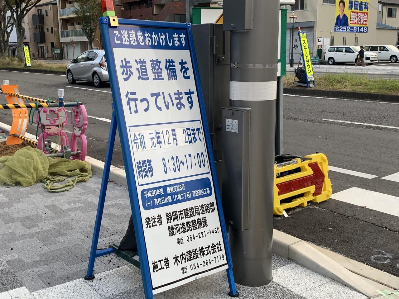 静岡市駿河区道路規制3