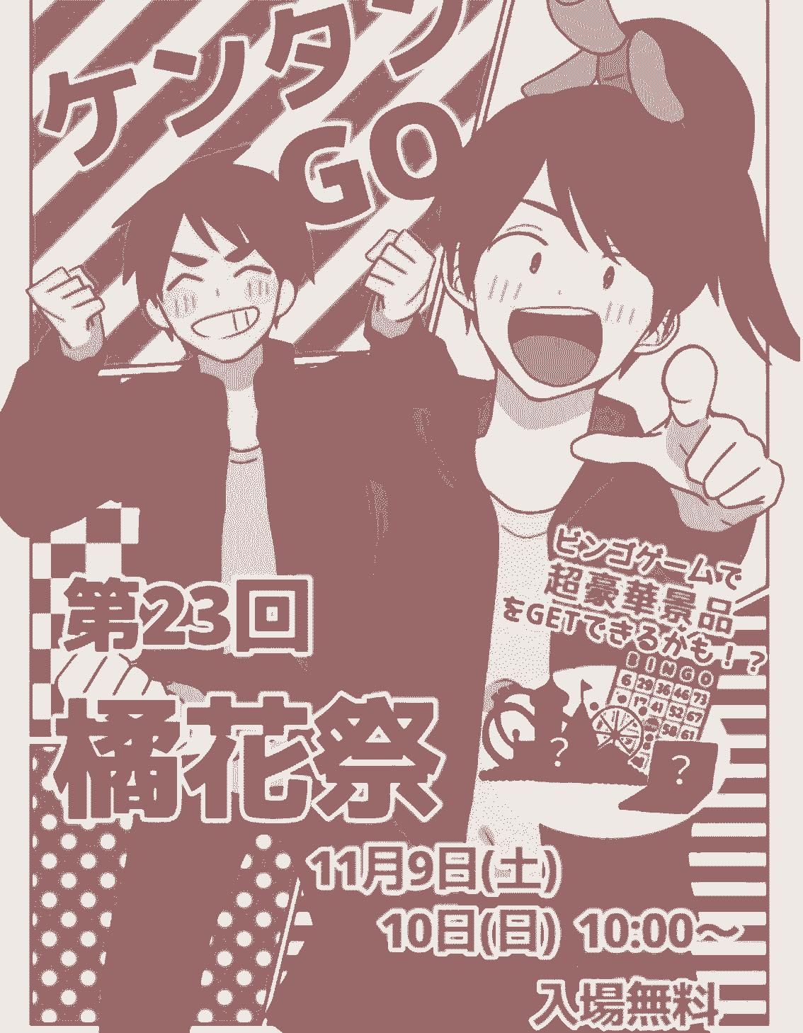 静岡県立大学短期大学部 橘花祭